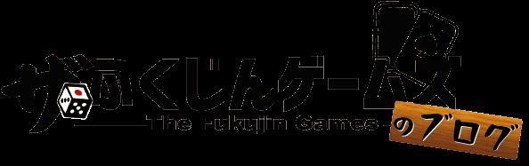 ザ・ふくじんゲームズのブログ