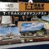 鉄道模型コンテスト2021 ゆるっとレポ① ~会場の様子~
